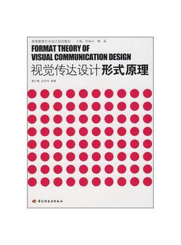视觉传达设计形式原理