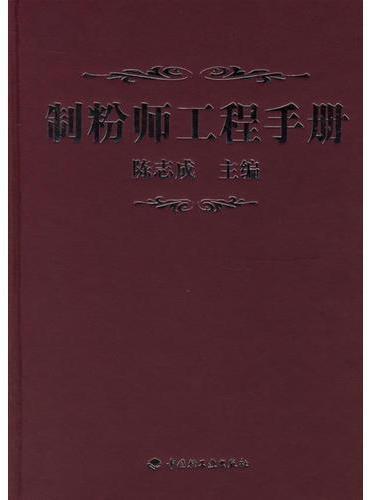 制粉师工程手册