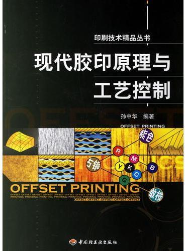 现代胶印原理与工艺控制