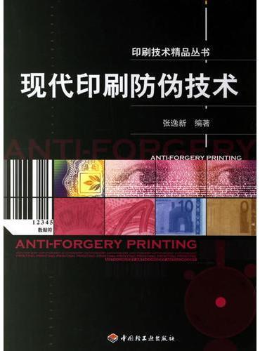 现代印刷防伪技术
