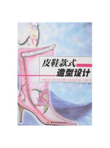 皮鞋款式造型设计