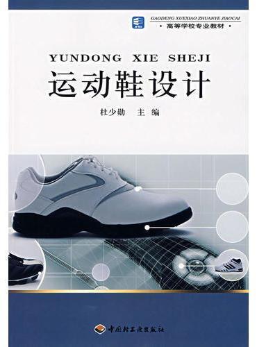 运动鞋设计