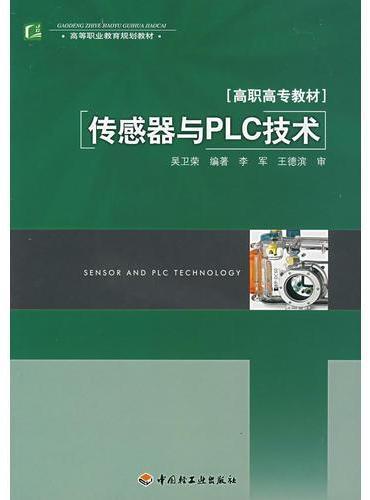 传感器与PLC技术