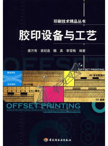 胶印设备与工艺