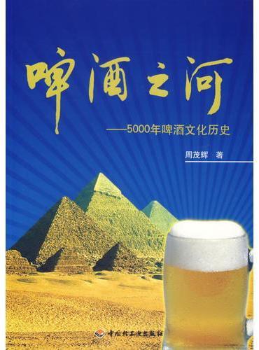 啤酒之河:5000年啤酒文化历史