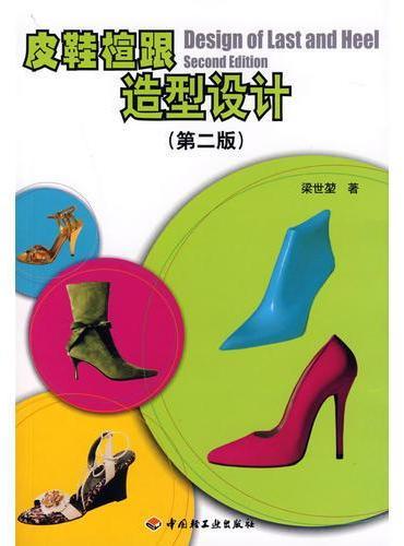 皮鞋楦跟造型设计