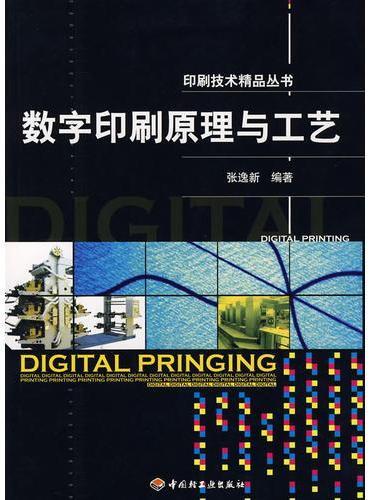 数字印刷原理与工艺