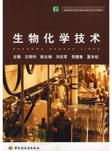 生物化学技术