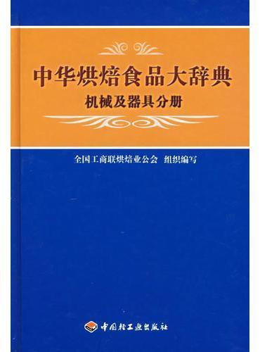 中华烘焙食品大辞典    机械及器具分册