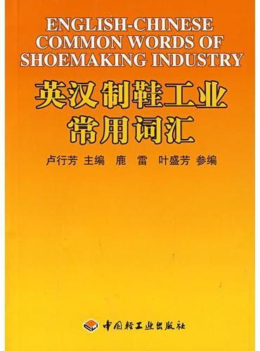 英汉制鞋工业常用词汇