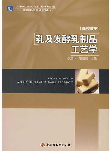 乳及发酵乳制品工艺学
