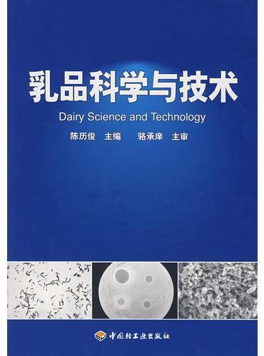 乳品科学与技术