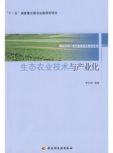 生态农业技术与产业化