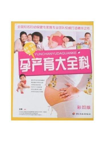 孕产育大全科:备孕·怀孕·分娩·育儿