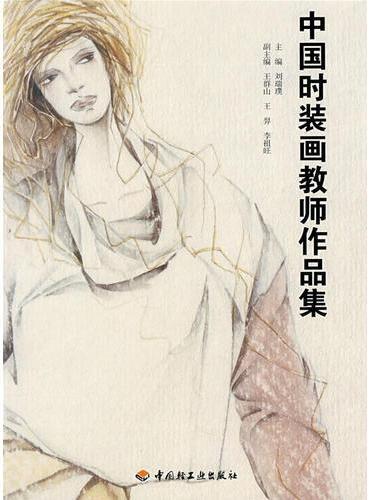 中国时装画教师作品集