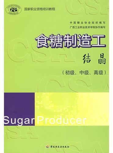 食糖制造工  初级、中级、高级  结晶