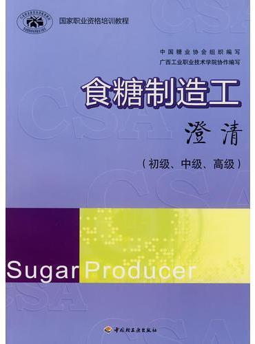 食糖制造工  澄清  初级、中级、高级