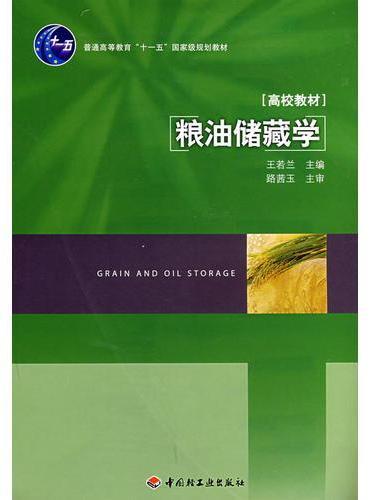 粮油储藏学