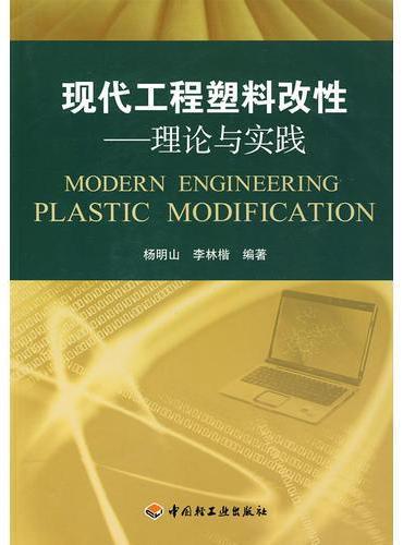 现代工程塑料改性:理论与实践