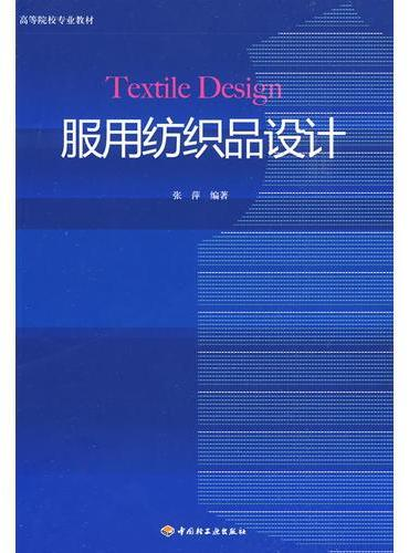 服用纺织品设计