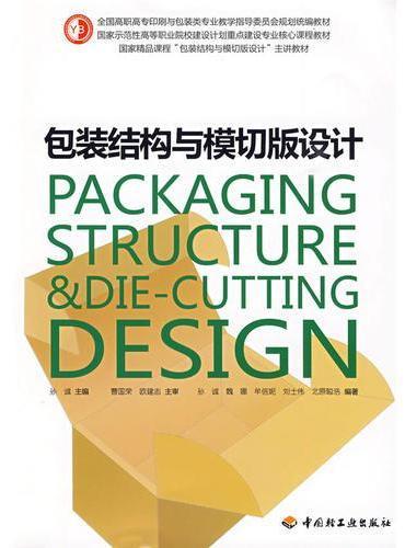 包装结构与模切版设计