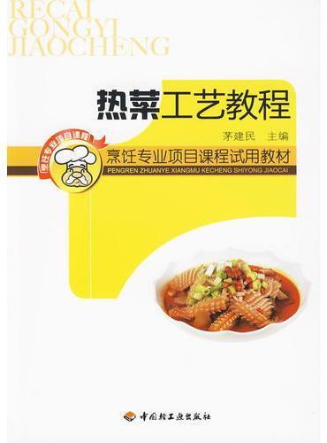 热菜工艺教程