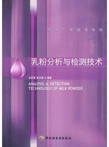 乳粉分析与检测技术