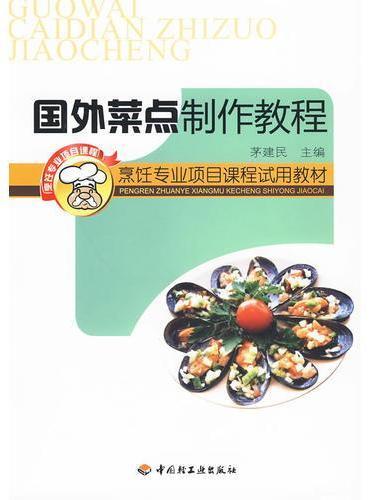 国外菜点制作教程