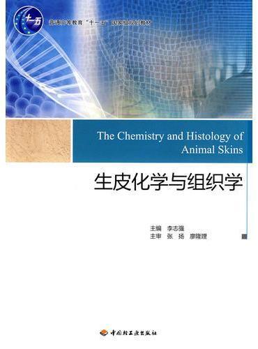 生皮化学与组织学