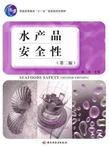 水产品安全性