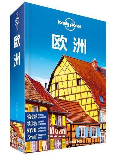 孤独星球Lonely Planet国际指南系列:欧洲