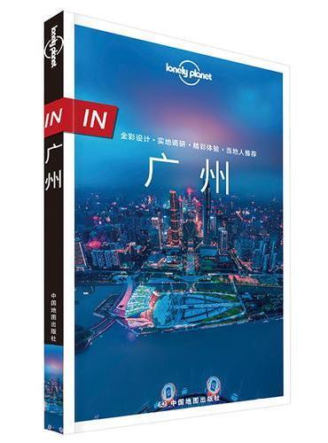 孤独星球Lonely Planet旅行指南:IN·广州(2016年版)
