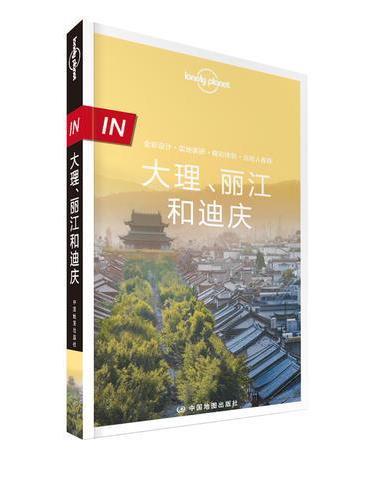 孤独星球Lonely Planet旅行指南:IN·大理丽江和迪庆(2016年版)