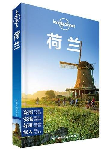 孤独星球Lonely Planet国际指南系列:荷兰