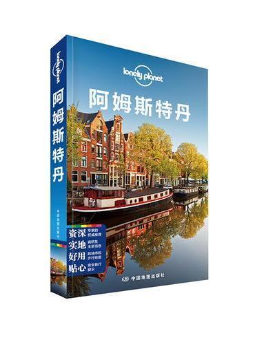 孤独星球Lonely Planet国际指南系列:阿姆斯特丹