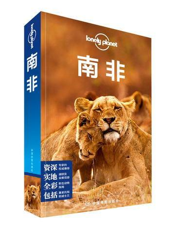 孤独星球Lonely Planet国际指南系列:南非