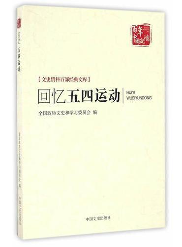 回忆五四运动(文史资料百部经典文库)