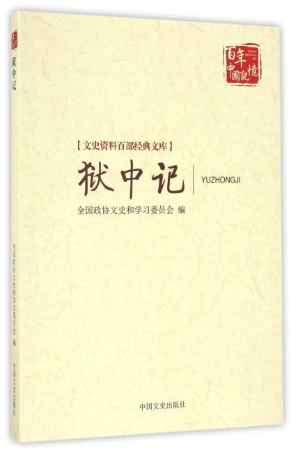 狱中记(文史资料百部经典文库)