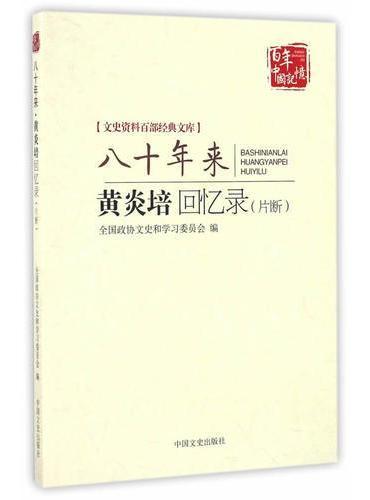 八十年来:黄炎培回忆录(片断)(文史资料百部经典文库)
