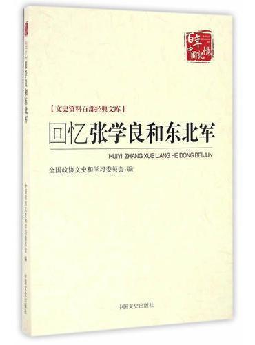回忆张学良和东北军(文史资料百部经典文库)