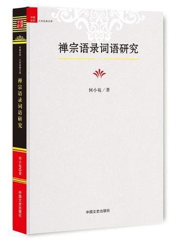 禅宗语录词语研究
