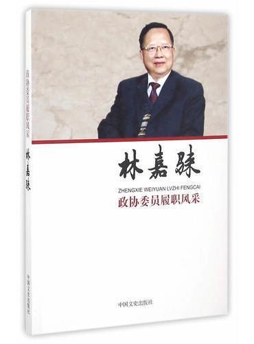 政协委员履职风采·林嘉騋