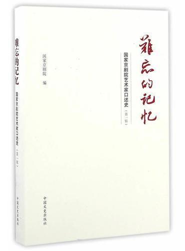 难忘的记忆:国家京剧院艺术家口述史(第一辑)