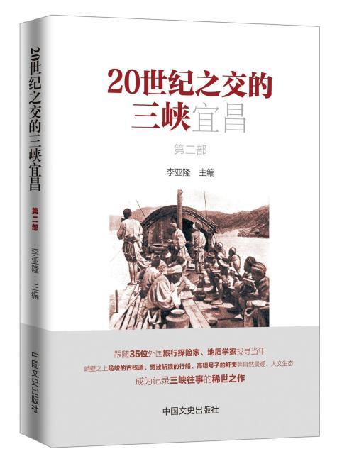 20世纪之交的三峡宜昌(第二部)
