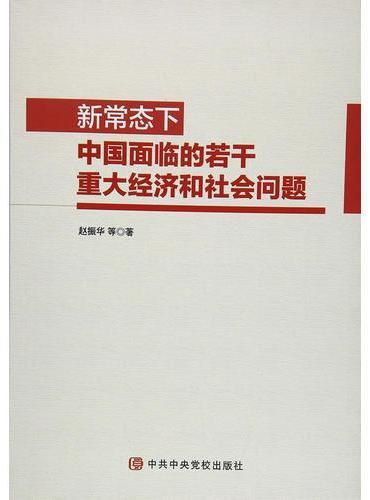 新常态下中国面临的若干重大经济和社会问题