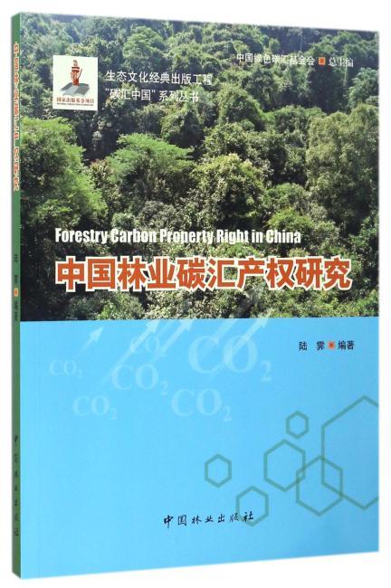 中国林业碳汇产权研究/碳汇中国系列丛书