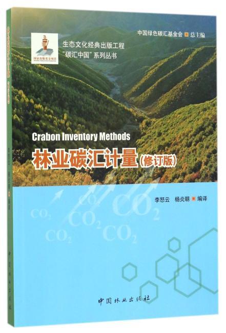 林业碳汇计量(修订版)/碳汇中国系列丛书