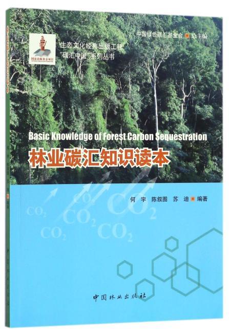 林业碳汇知识读本/碳汇中国系列丛书