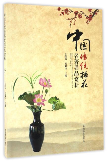 中国传统插花名著名品赏析