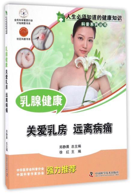 人生必须知道的健康知识科普系列丛书 乳腺健康